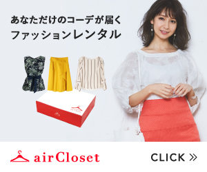 air Closet-エアークローゼット-