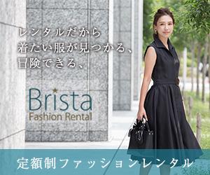 Brista ファッションレンタル