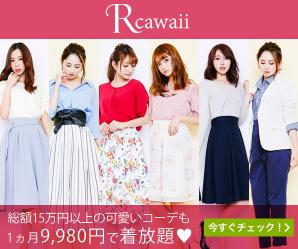 Rcawaii-アールカワイイ-