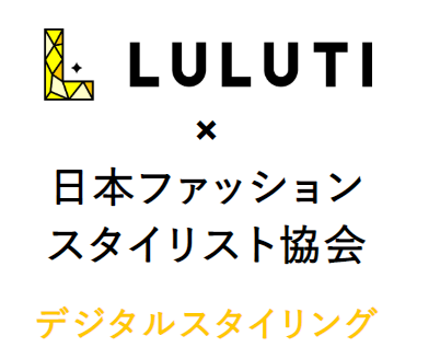 lulutiデジタルスタイリング